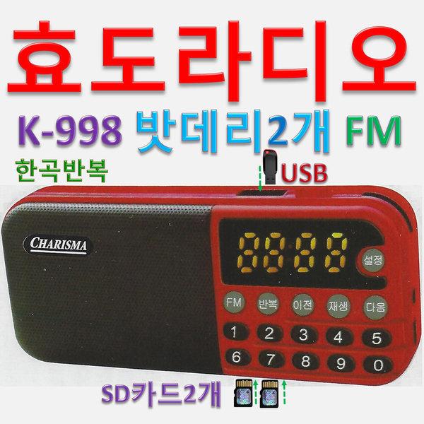 효도라디오 K-998 밧데리2개 SD2개 반복기능 mp3 빨강