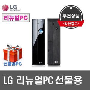 LG 데스크탑 리뉴얼PC 사무용컴퓨터 본체 선물용