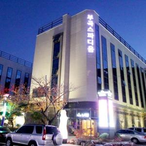 |7프로카드할인|부곡 스파디움 호텔(경남 호텔/창녕/창원/김해)