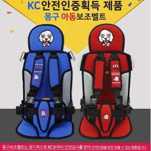 W3인증 몽구아동보조벨트 어린이 통학차량 카시트 3