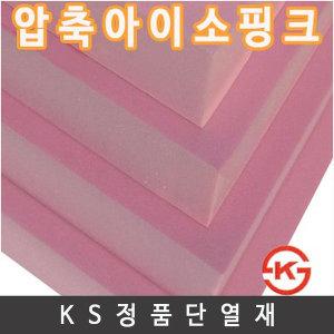 압축아이소핑크(10T 20T 30T 50T 100T)/우드락/단열재