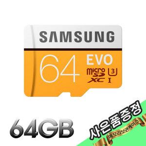 마이크로SD카드 64G 갤럭시S9 노트9 S10 외장메모리