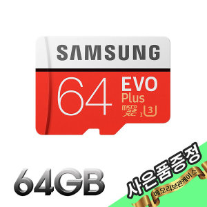 마이크로SD카드 64G 갤럭시S9 노트9 S10 EVO PLUS