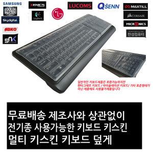 삼성 MTR-K6723 삼성 PK1100 키보드 키스킨