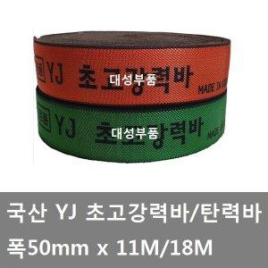 대성부품/YJ 초고강력바/탄력바/트럭/정품/고강력바