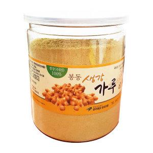 (완주봉상생강조합) 봉동 생강가루 250g / 죽염시대