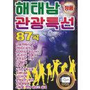 해태남 관광특선 87곡 USB 효도라디오 mp3 노래 4T윤