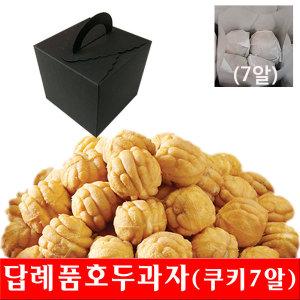 천안호두과자답례품 문구무료 사은품(쿠키_7알)