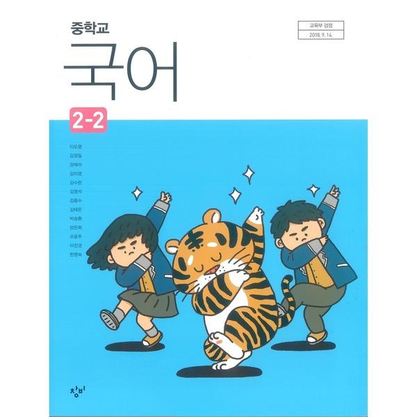 (교과서) 2015개정/중학교 국어 2-2 창비/교과서 새책수준