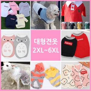 중대형견옷 인기상품 모음전 실내복 봄여름옷 2XL~6XL