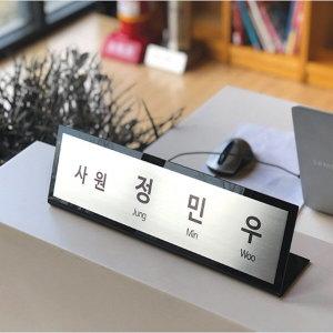 아크릴명패 공인중개사 관공서 교장실