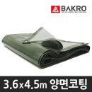 3.6mx4.5m 방수포 텐트 천막 방수 덮개 그라운드시트