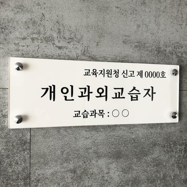 개인과외교습자 고급형 표지판 공부방 안내판