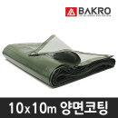 10mx10m 대형 방수포 캠핑용 텐트 천막 그라운드시트
