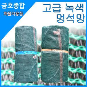화물차용품 고급 녹색멍석망