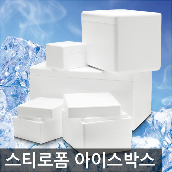 대량주문 특별할인/아이스박스/스티로폼박스/박스