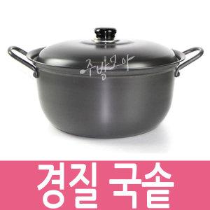 경질냄비 대형솥 대형냄비 국솥 곰솥 업소용 식당용