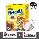 네스퀵 초코 80T/코코아/초콜릿 (+증정)