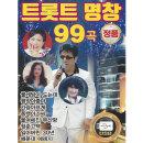 트로트 명창 99곡 USB 효도라디오 차량용 mp3노래 5T윤