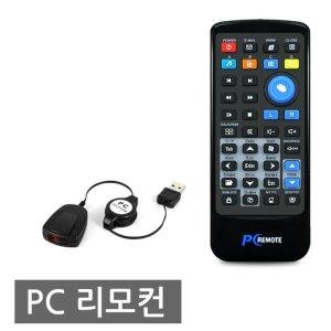 컴퓨터부품/PC리모콘/피씨 리모컨 리모콘