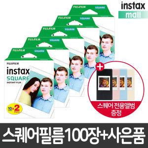 스퀘어필름10팩(100장)/폴라로이드필름 +2단앨범 증정