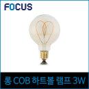 포커스LED 3W 에디슨전구 G95 하트 COB E26 노란빛