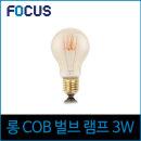 포커스 LED 3W 에디슨전구 A60 롱 COB E26 노란빛