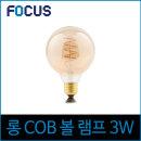 포커스 LED 3W 에디슨전구 G95 롱 COB E26 노란빛