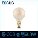 포커스 LED 3W 에디슨전구 G80 롱 COB E26 노란빛