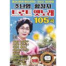 조난영 황정자 트로트 옛노래 105곡 USB 노래 mp3 5T윤