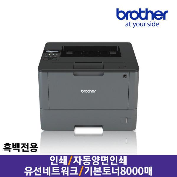 브라더 HL-L5100DN 레이저프린터+자동양면인쇄