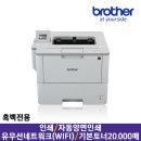 HL-L6400DW 흑레이저프린터+자동양면인쇄 고속인쇄