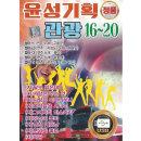 윤성 관광 16~20 USB 효도라디오 차량용 mp3 노래 5T윤