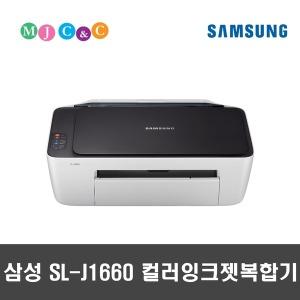 MJ) SL-J1660 정품 잉크젯복합기 잉크포함 / 당일발송