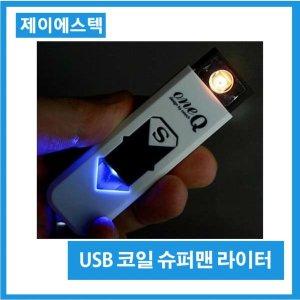 라이터/USB라이터/슈퍼맨/전기라이터 충전식 라이타