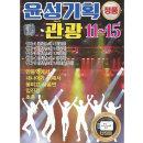 윤성 관광 11~15 USB 효도라디오 차량용 mp3 노래 5T윤