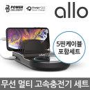 휴대폰 고속 급속 무선 충전기 UC450WQC 케이블세트