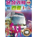 윤성 관광 1~5 USB 효도라디오 차량용 mp3 노래 5T락