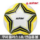 스타축구공 쿠퍼플러스 5호 연습용축구공 축구공 축구