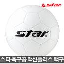 스타축구공 액션플러스 백구 5호 축구공 판촉용축구공