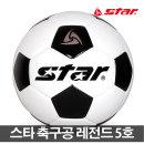 스타축구공 레전드 5호 축구공 축구용품 낫소축구공