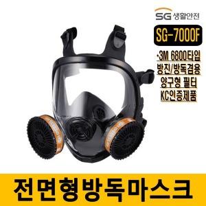 전면형방독마스크SG-7000F 방진겸용3M6800타입 면체만