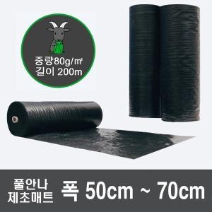 (폭50cm~70cm)제초매트/마대재질/농사용/잡초방지
