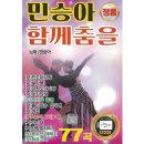민승아 함께춤을 77곡 USB 효도라디오 차량용 mp3 6T윤