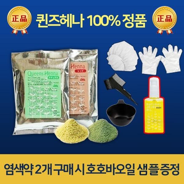 정품 퀸즈헤나 염색약(2개이상+호호바오일샘플)