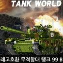레고호환 판로스 무적함대 시리즈 군인 탱크 99 B