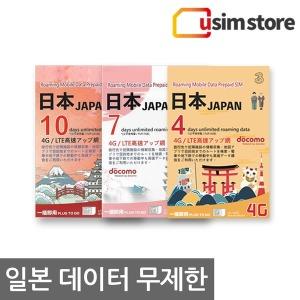 일본유심 4일 7일 10일 데이터 무제한 유심칩