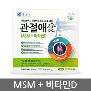 관절애 240정 / MSM + 비타민D 관절건강
