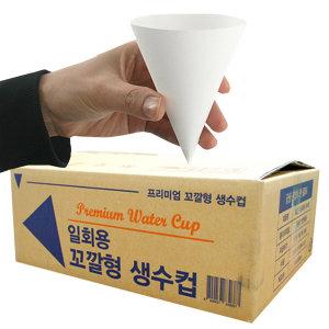 일회용 꼬깔형 생수컵 2400매 꼬깔컵 원뿔컵 정수기컵