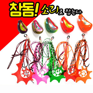 아싸낚시-유동식타이라바(소리나는타이라바)완제품45g